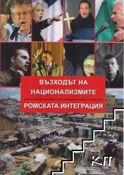 Възходът на национализмите: Ромската интеграция