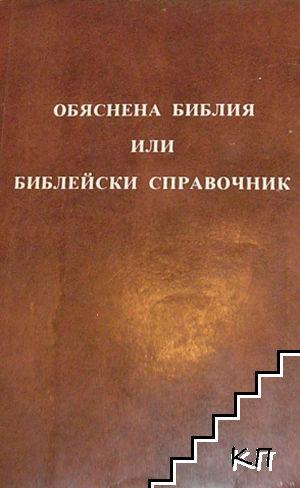 Обяснена библия, или библейски справочник