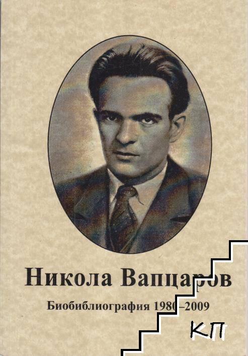 Никола Вапцаров. Биобиблиография 1980-2009