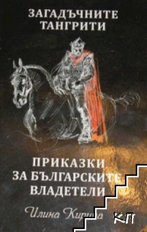 Загадъчните тангрити. Приказки за българските владетели