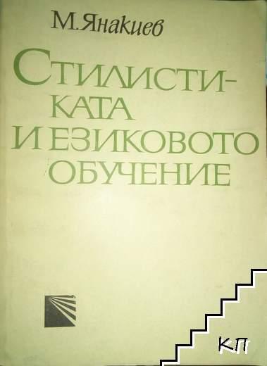 Стилистиката и езиковото обучение