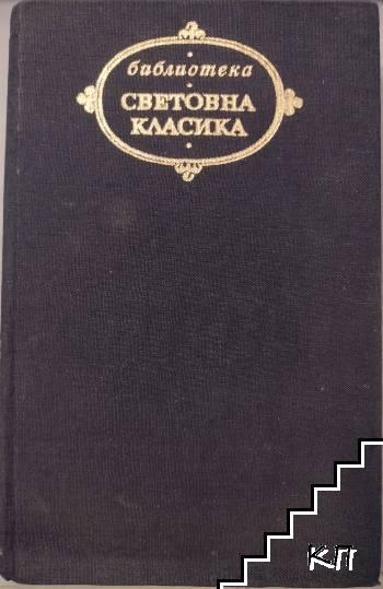 Мадам Бовари; Възпитание на чувствата