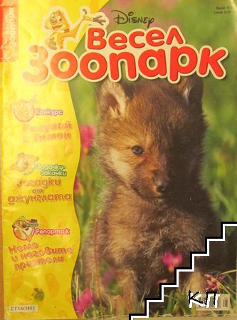 Весел зоопарк. Бр. 5 / 2004