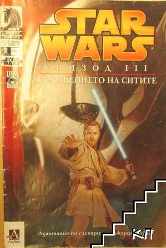 Star Wars. Бр. 6 / 2005