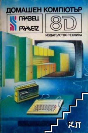 Домашен компютър Правец 8Д