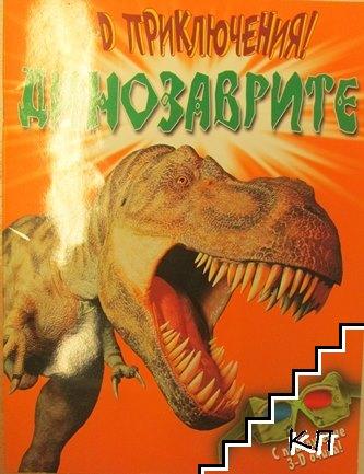 3D приключения: Динозаврите