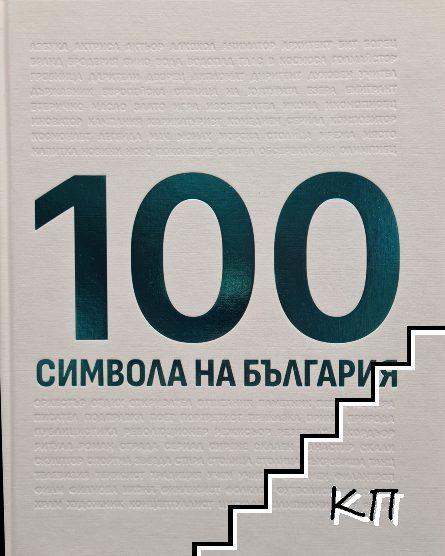 100 символа на България
