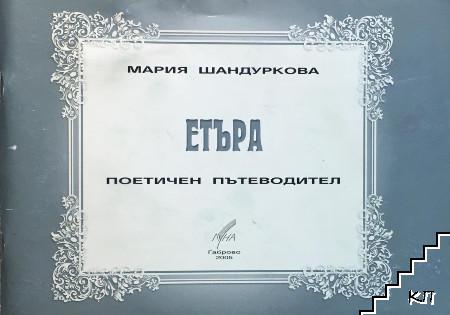 Етъра - поетичен пътеводител