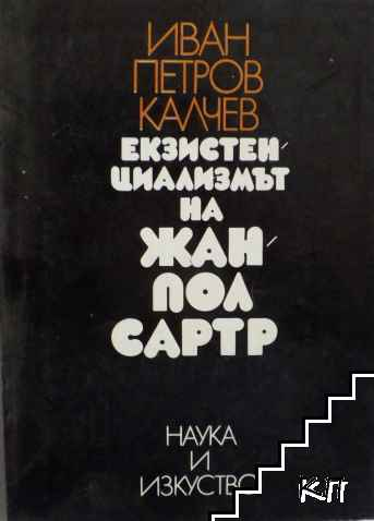 Екзистенциализмът на Жан-Пол Сартр
