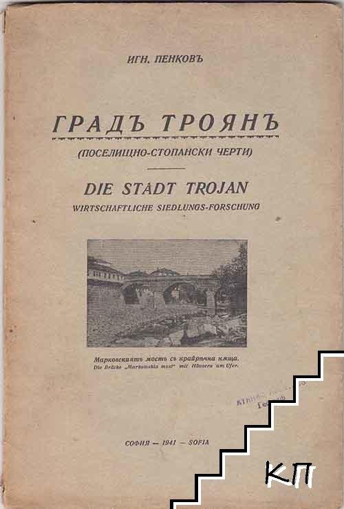 Градъ Троянъ / Die Stadt Trojan
