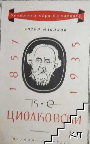К. Е. Циолковски