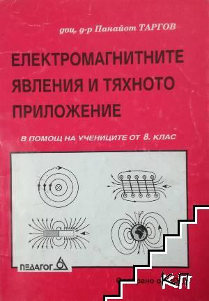 Електромагнитните явления и тяхното приложение