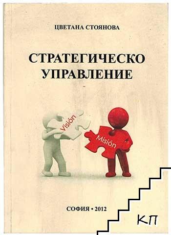 Стратегическо управление
