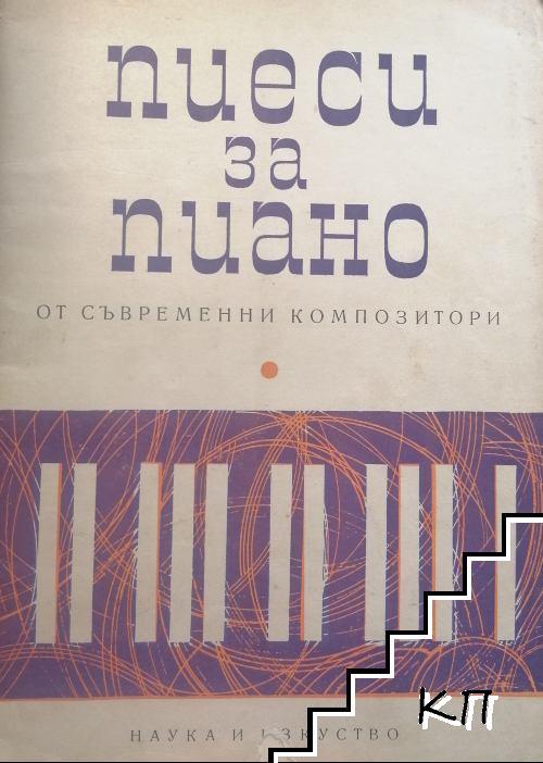 Пиеси за пиано от съвременни композитори