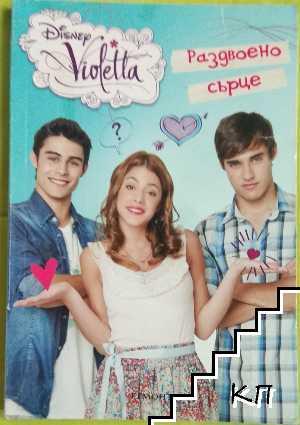 Disney Violetta. Комплект от 2 книги