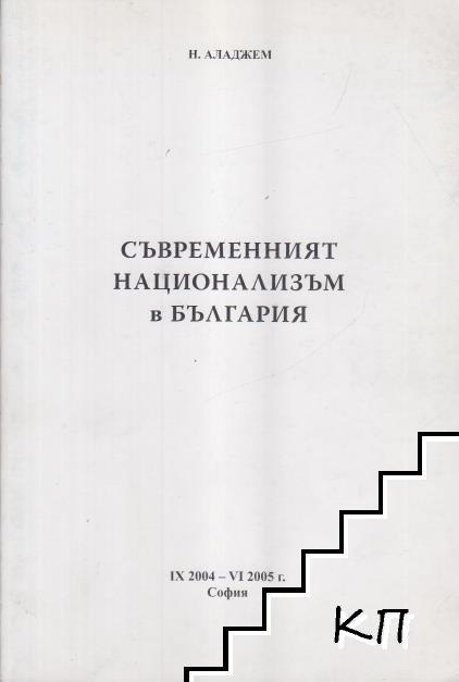 Съвременният национализъм в България