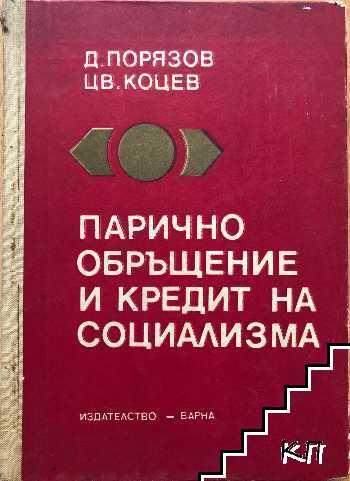 Парично обръщение и кредит на социализма