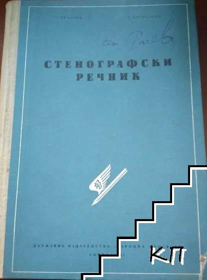 Стенографки речник