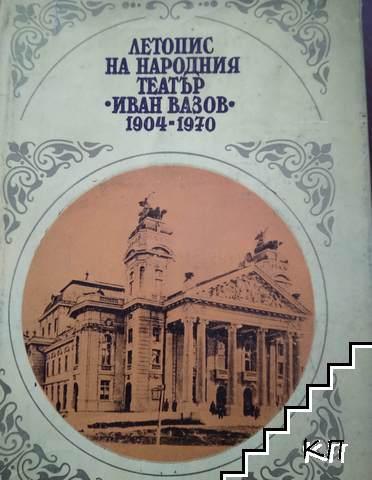 """Леторпис на народния театър """"Иван Вазов"""" 1904-1970"""