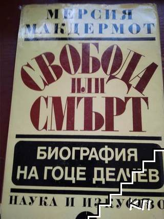 Свобода или смърт: Биографията на Гоце Делчев