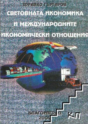 Световната икономика и международните икономически отношения