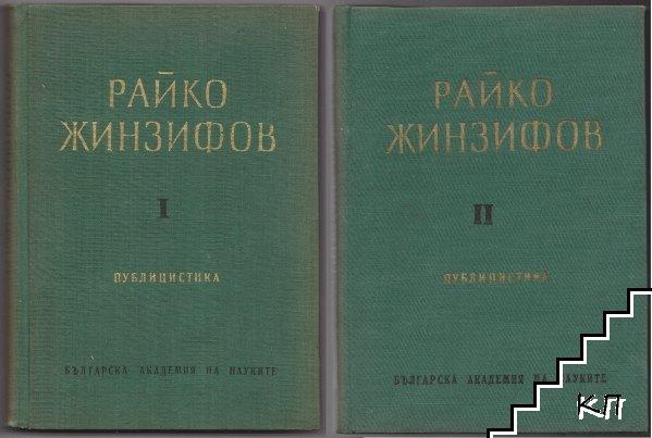 Публицистика в два тома. Том 1-2