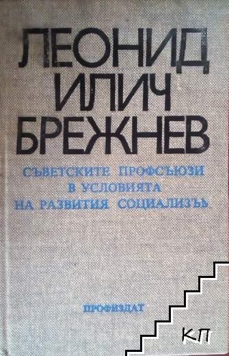 Съветските профсъюзи в условията на развития социализъм