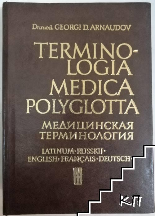 Terminologia Medica Polyglotta / Медицинская терминология