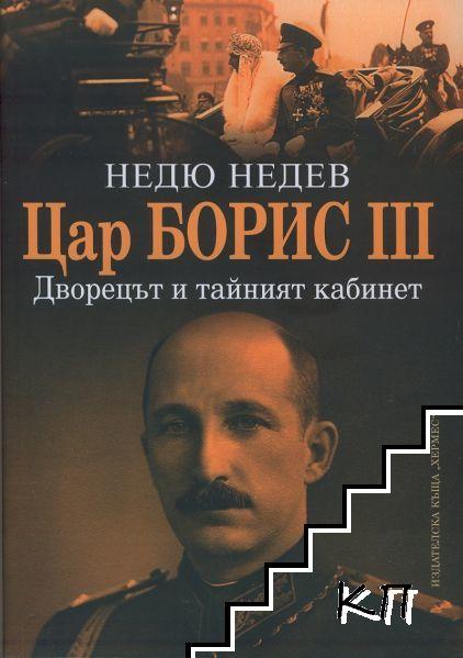 Цар Борис ІІІ. Дворецът и тайният кабинет