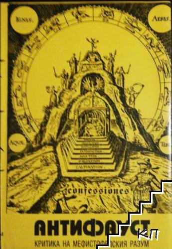 Confessiones. Том 2: Антифауст. Критика на мефистофелския разум