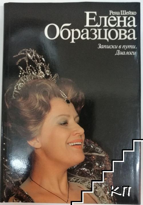 Елена Образцова: Записки в пути. Диалоги