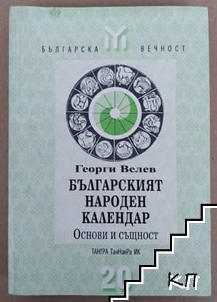 Българският народен календар. Част 1: Основи и същност
