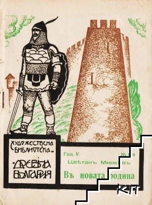 "Художествена библиотека ""Древна България"". Бр. 100 / 1932"