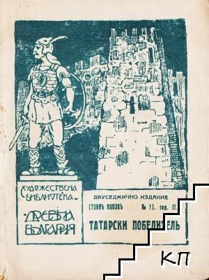 "Художествена библиотека ""Древна България"". Бр. 13 / 1926"