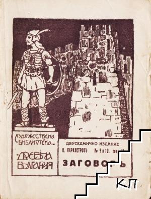 "Художествена библиотека ""Древна България"". Бр. 9-10 / 1928"