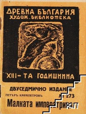"Художествена библиотека ""Древна България"". Бр. 273 / 1936"