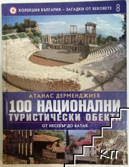 Колекция България - загадки от вековете. Том 8: 100 национални туристически обекта: От Несебър до Батак