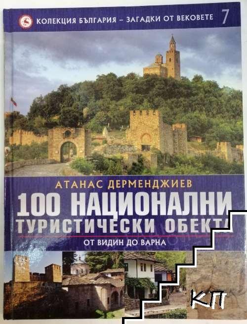 Колекция България - загадки от вековете. Том 7: 100 национални туристически обекта
