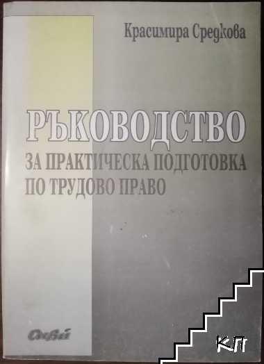 Ръководство за практическа подготовка по трудово право