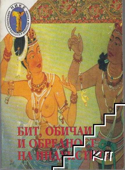 Бит, обичаи и обредност на индуистите. Том 2