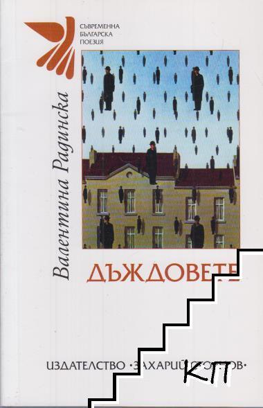 Дъждовете