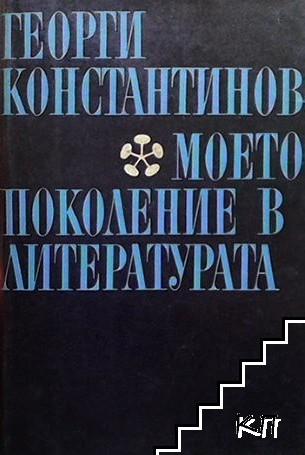 Моето поколение в литературата. Книга 2