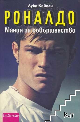 Роналдо. Мания за съвършенство