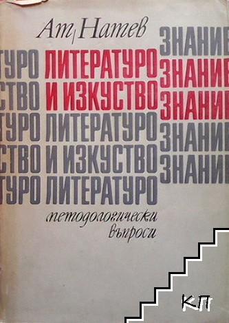Литературознание и изкуствознание
