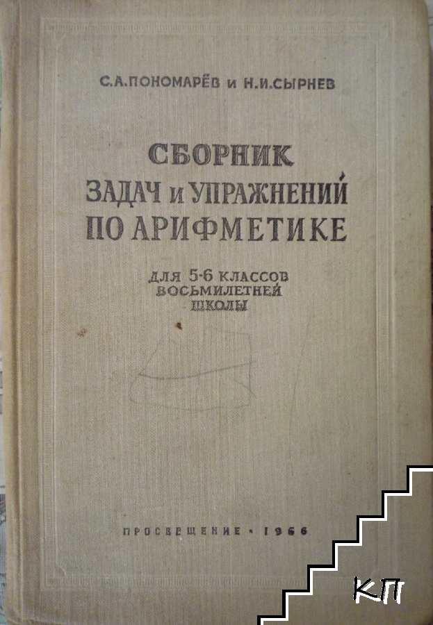 Сборник задач и упражнений по арифметике для 5.-6. класса