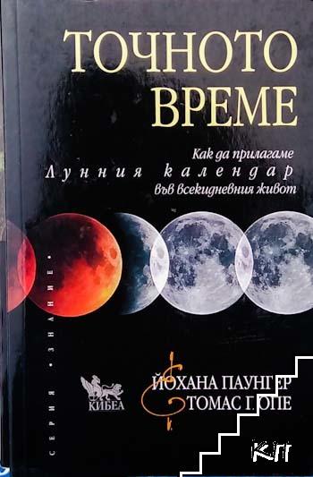Точното време: Как да прилагаме Лунния календар във всекидневието