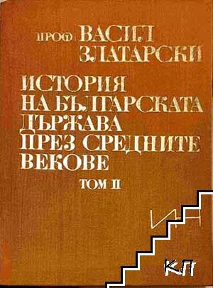 История на българската държава през Средните векове в три тома. Том 2: България под византийско владичество (1018-1187)