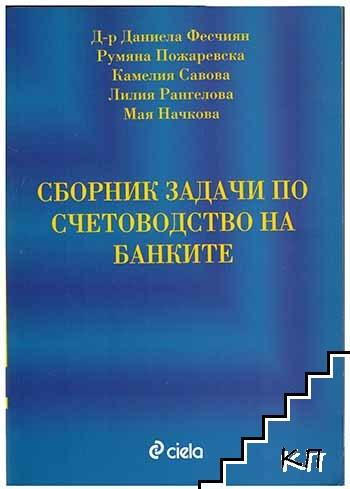 Сборник задачи по счетоводство на банките