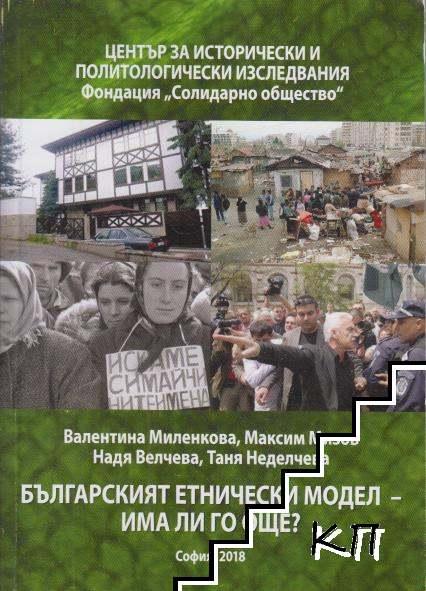 Българският етнически модел - има ли го още?