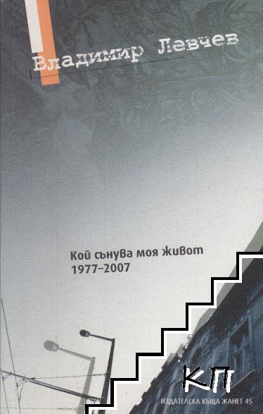 Кой сънува моя живот 1977-2007